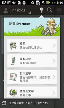 15_Evernote_06
