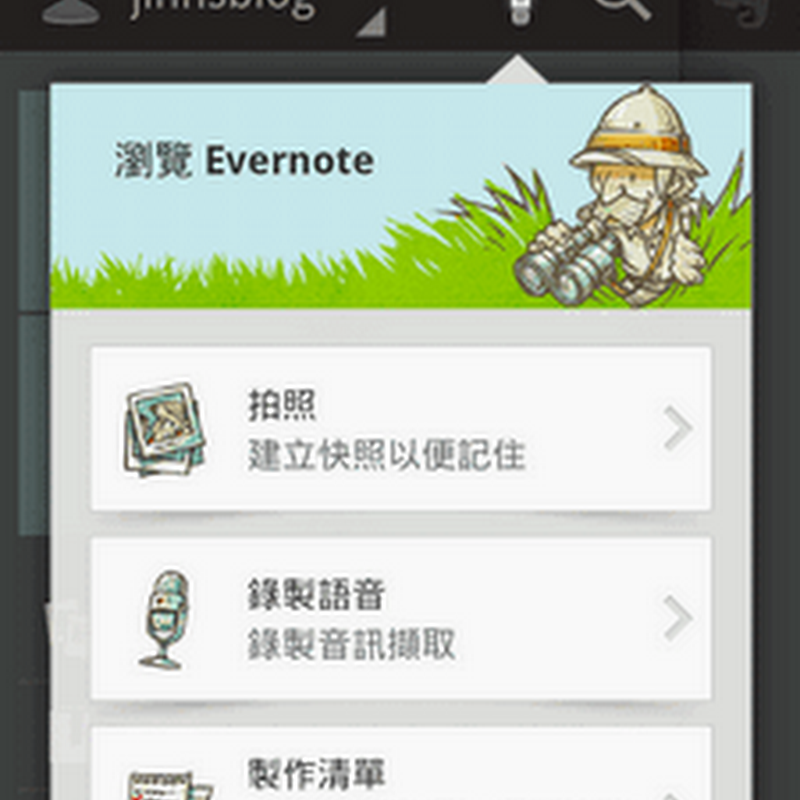 [Android] Evernote 7.5 APP/APK下載