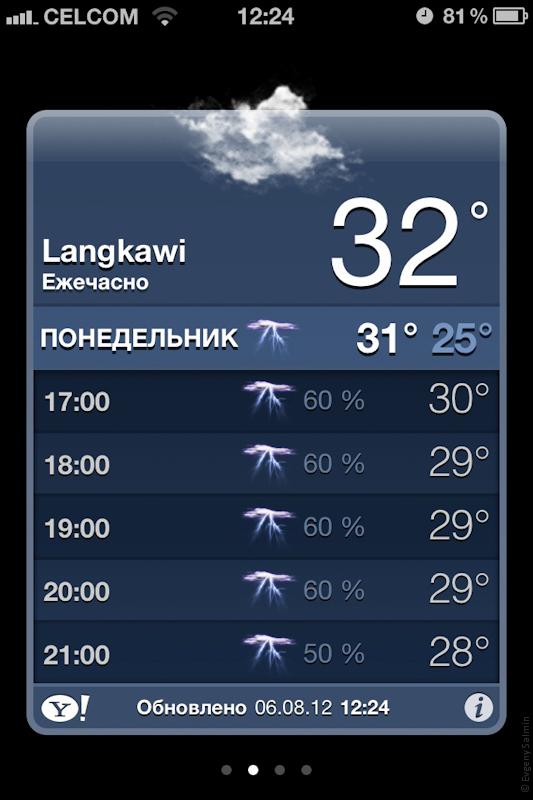 смотреть погоду на 10 дней: