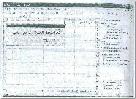 إدخال البيانات لورقة العمل في إكسيل15-1