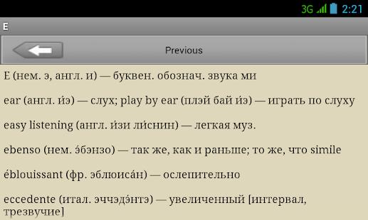 Free Словарь музыкальных терминов APK for Windows 8