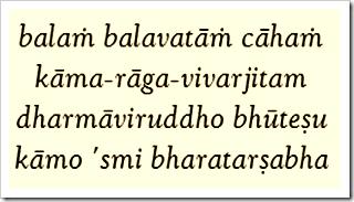 Bhagavad-gita, 7.11