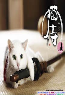 Mèo Võ Sĩ Đạo :Phần 1 - Neko Zamurai 1