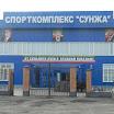 sunzha_chechnya_21022013 (1).jpg
