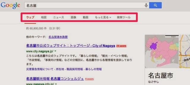 名古屋_-_Google_検索-2.jpg
