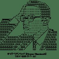 オマワ・リサンコッチ(偉人ネタ)[AA]