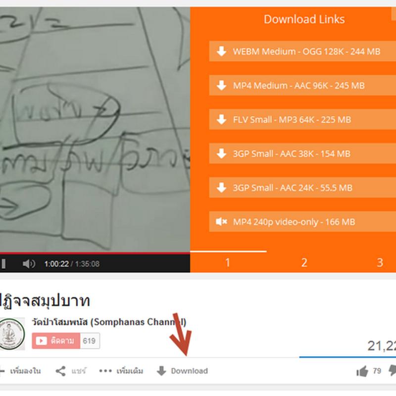 ตัวช่วยดาวน์โหลดวีดีโอจากยูทูปใน Firefox