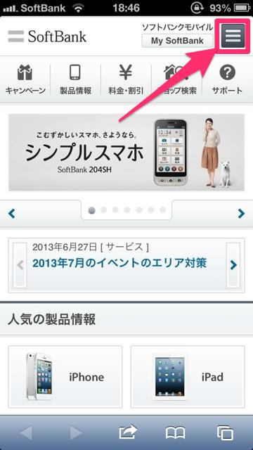@i.softbank.jpの復元はMySoftBankから