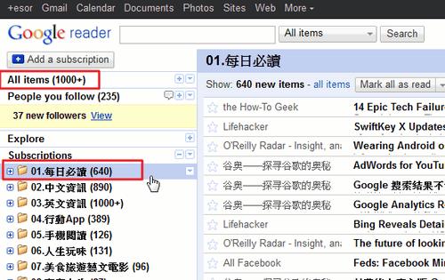 google reader-01