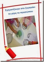 Οι δημιουργίες μας (προδημοτική) (1)