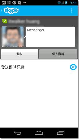skype-07