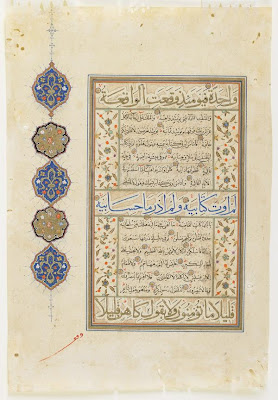 Folio from a Koran | Origin:  Turkey | Period: 2nd half of 16th century  Ottoman period | Details:  Not Available | Type: Opaque watercolor, ink and gold on paper | Size: H: 35.6  W: 24.6  cm | Museum Code: S1986.361 | Photograph and description taken from Freer and the Sackler (Smithsonian) Museums.