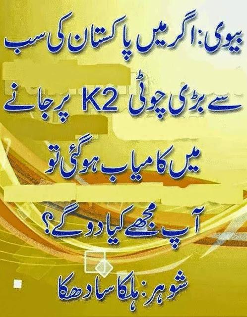 Urdu Lateefey -  - Urdu Lateefey