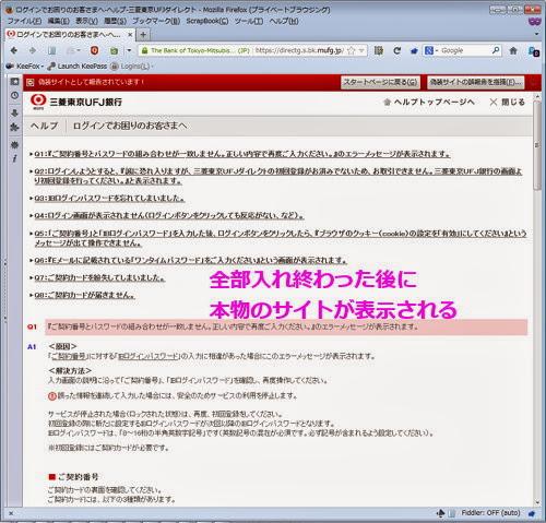 ufj-phishing-07.jpg
