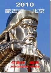 2010-09-蒙古國-北京
