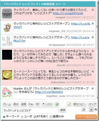 Twitterまとめの作成 - Togetter04