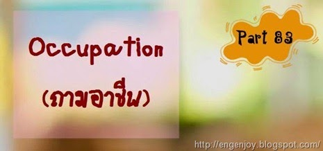 บทสนทนาภาษาอังกฤษ Occupation (ถามอาชีพ)