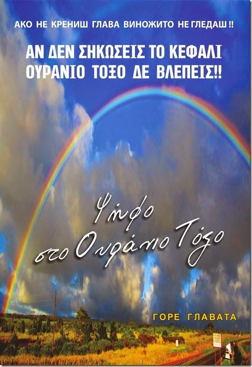 ouranio toxo afises3