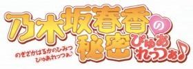 Nogizaka Haruka no Himitsu: Purezza title/logo