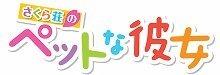 Sakurasou no Pet na Kanojo logo/title