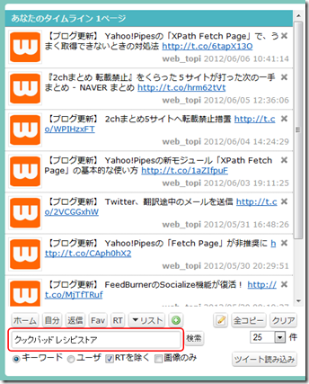 Twitterまとめの作成 - Togetter03