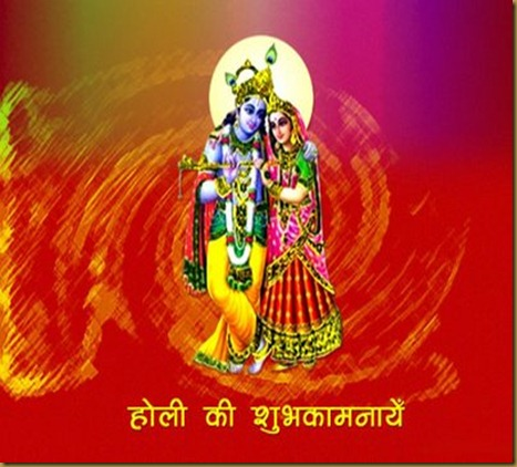 holi ki shubh kamane 123 greetings free download ecard online