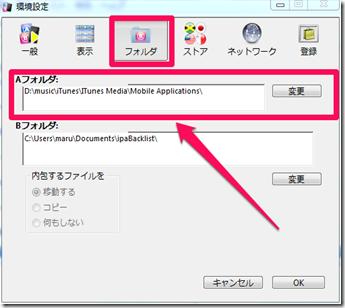 iTunesフォルダ変更