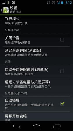 Sleep as Android-14