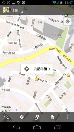 Hong Kong Android-13