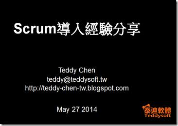 螢幕截圖 2014-05-28 09.46.26