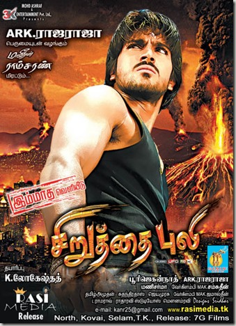 Siruthai-Puli-2012-Tamil-Movie-Watch-Online