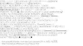 [AA]一行AAセット('A`)