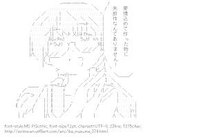 [AA]Sakura Kiyomi (Ika Musume)