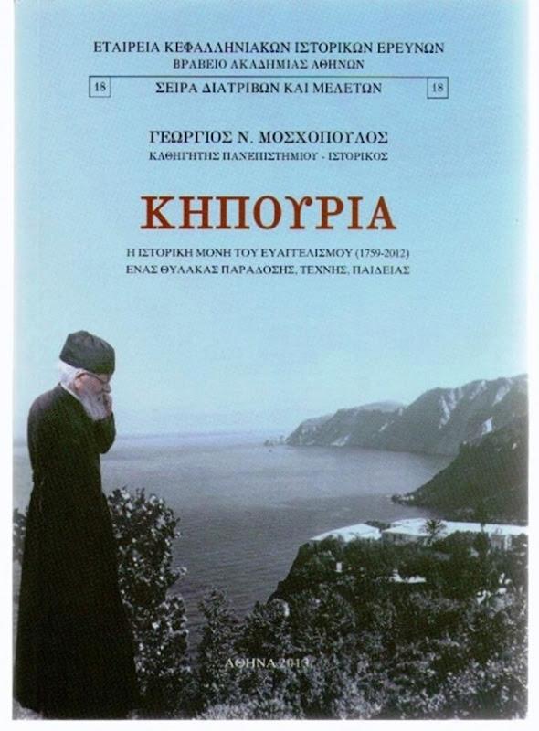 Νέο βιβλίο του καθηγητή Γιώργου Μοσχόπουλου με την ιστορία της μονής Κηπουρίων