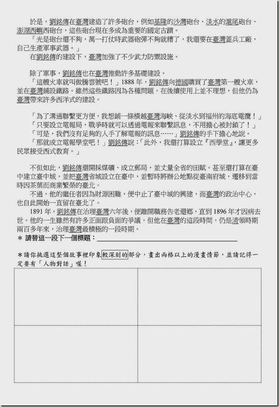 學習單1020109_台灣歷史人物故事_清領_劉銘傳_02