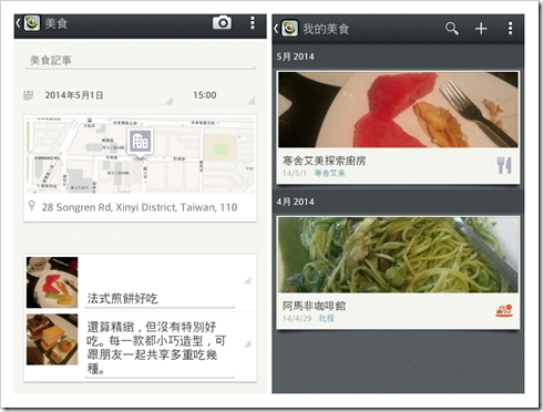 evernote.food02