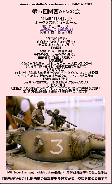 Armour modeller s conference in KANSAI