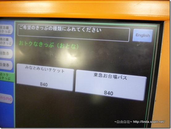 橫濱一日券-購買方式1