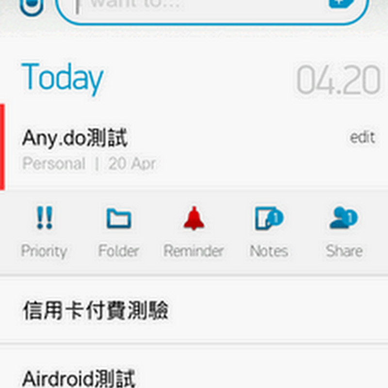 [Android] Any.DO 3.4.8.3 待辦事項清單 APK/APP下載