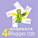 資策會第四屆部落客百傑美食類Top100