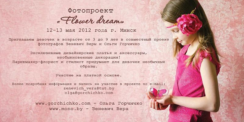 Фотопроект для девочек Flower Dream - Минск