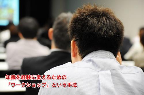 セミナー 講演 ビジネスマン