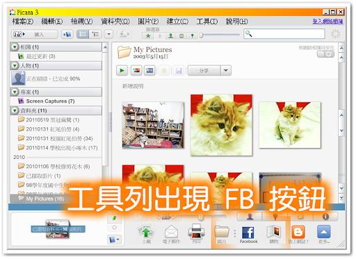 在 Picasa 工具列出現 Facebook 按鈕