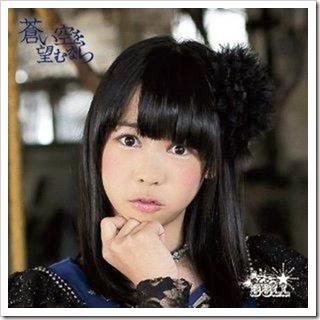 lovely-doll_Aoi-Sora-wo-Nozomu-nara_01