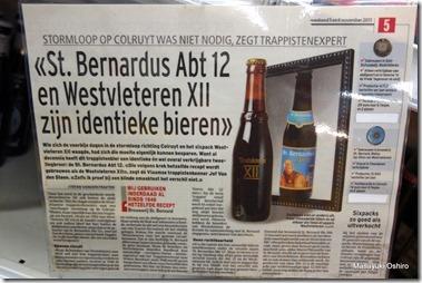zijn identieke bieren 同じビールです
