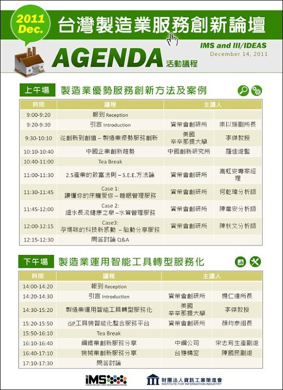 IMS_forum_agenda