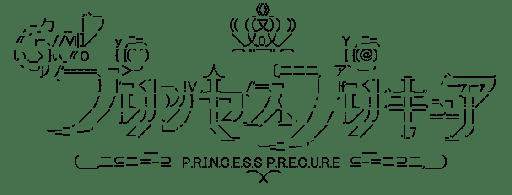 Go!プリンセスプリキュア ロゴ