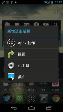 Apex Launcher-15