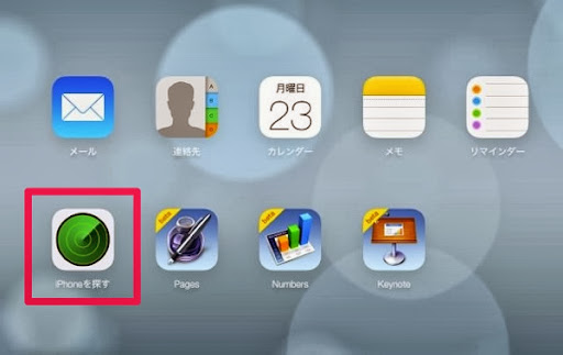 iCloudからiPhoneを探す