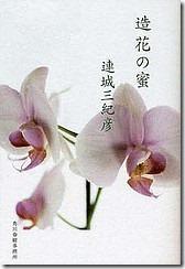 人造花之蜜